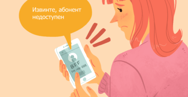 how to tell if your number is blocked 375x195 - История коронавируса (COVID-19)